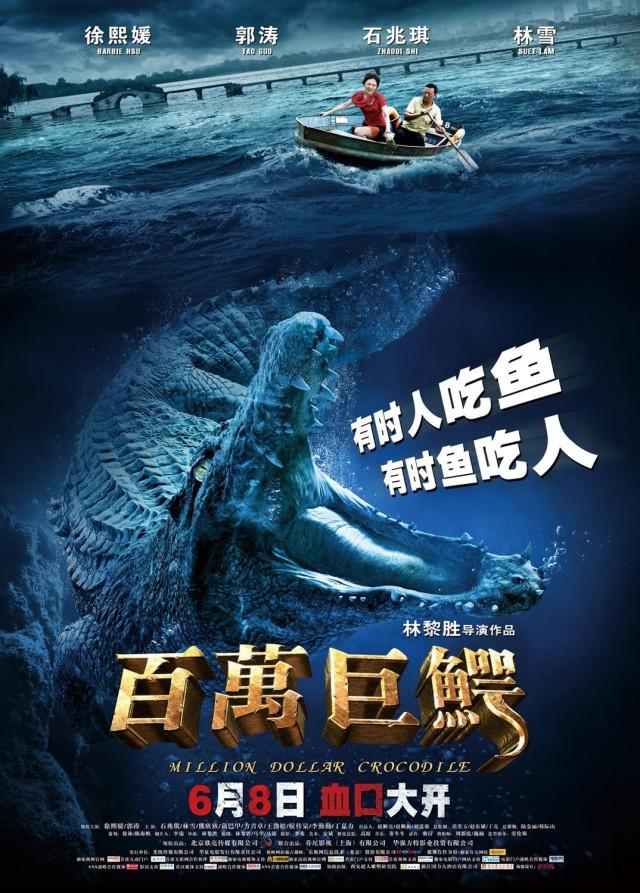 million_dollar_crocodile cover poster